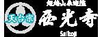 西光寺|創建800年 東京 葛飾区 四ツ木にある天台宗 西光寺