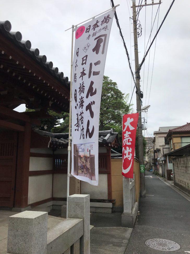 日本橋老舗四社出張特売会